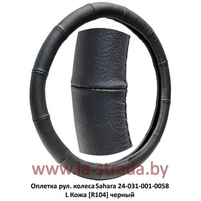 L Кожа [R104] черный
